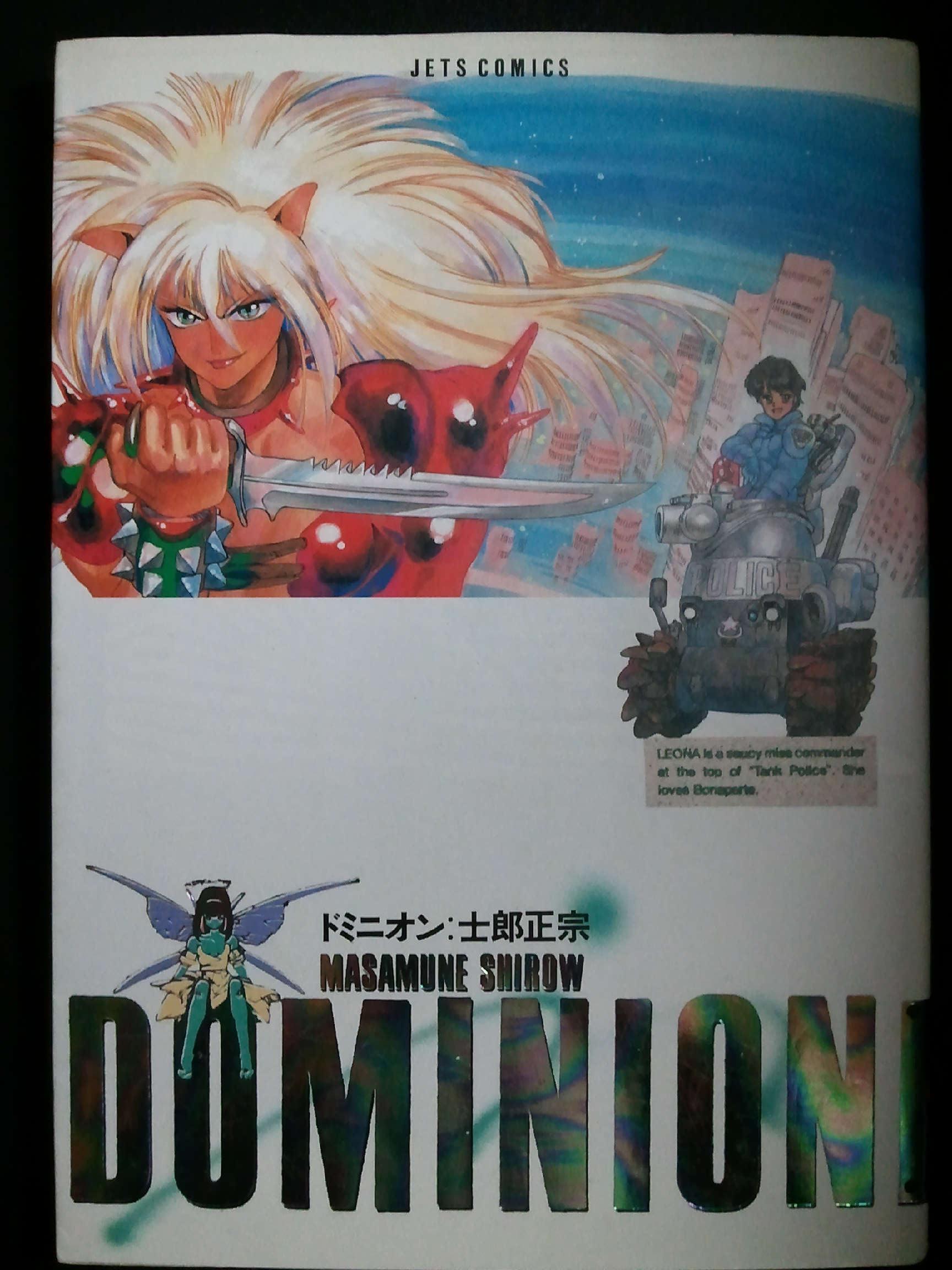 ドミニオン 初版