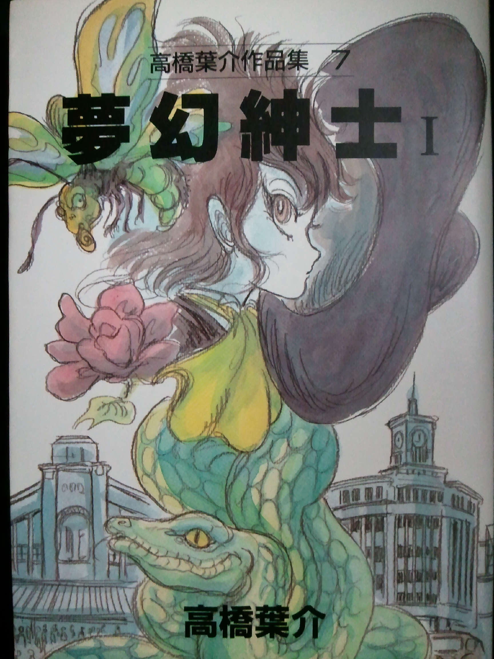 高橋葉介作品集7 夢幻紳士I