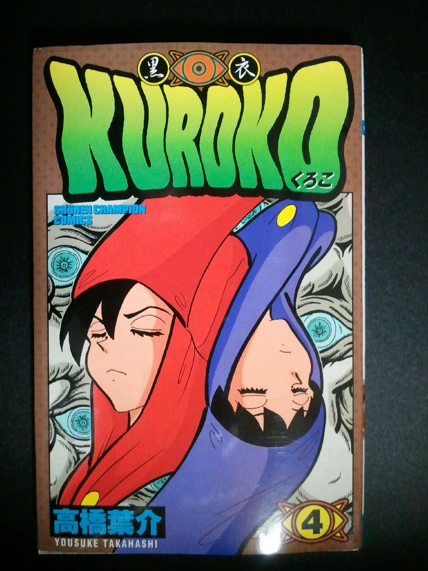 KUROKO 黒衣4