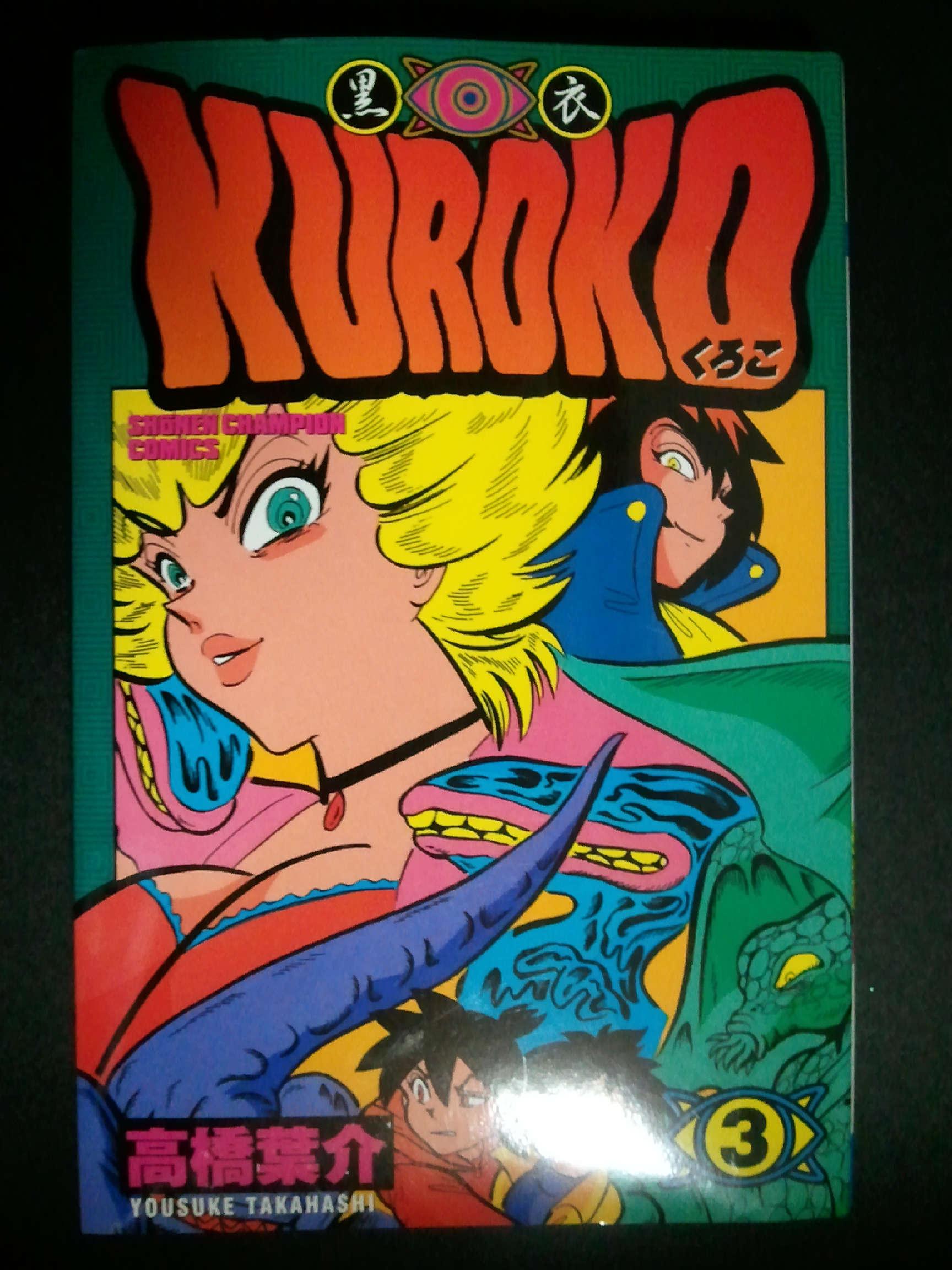 KUROKO 黒衣3