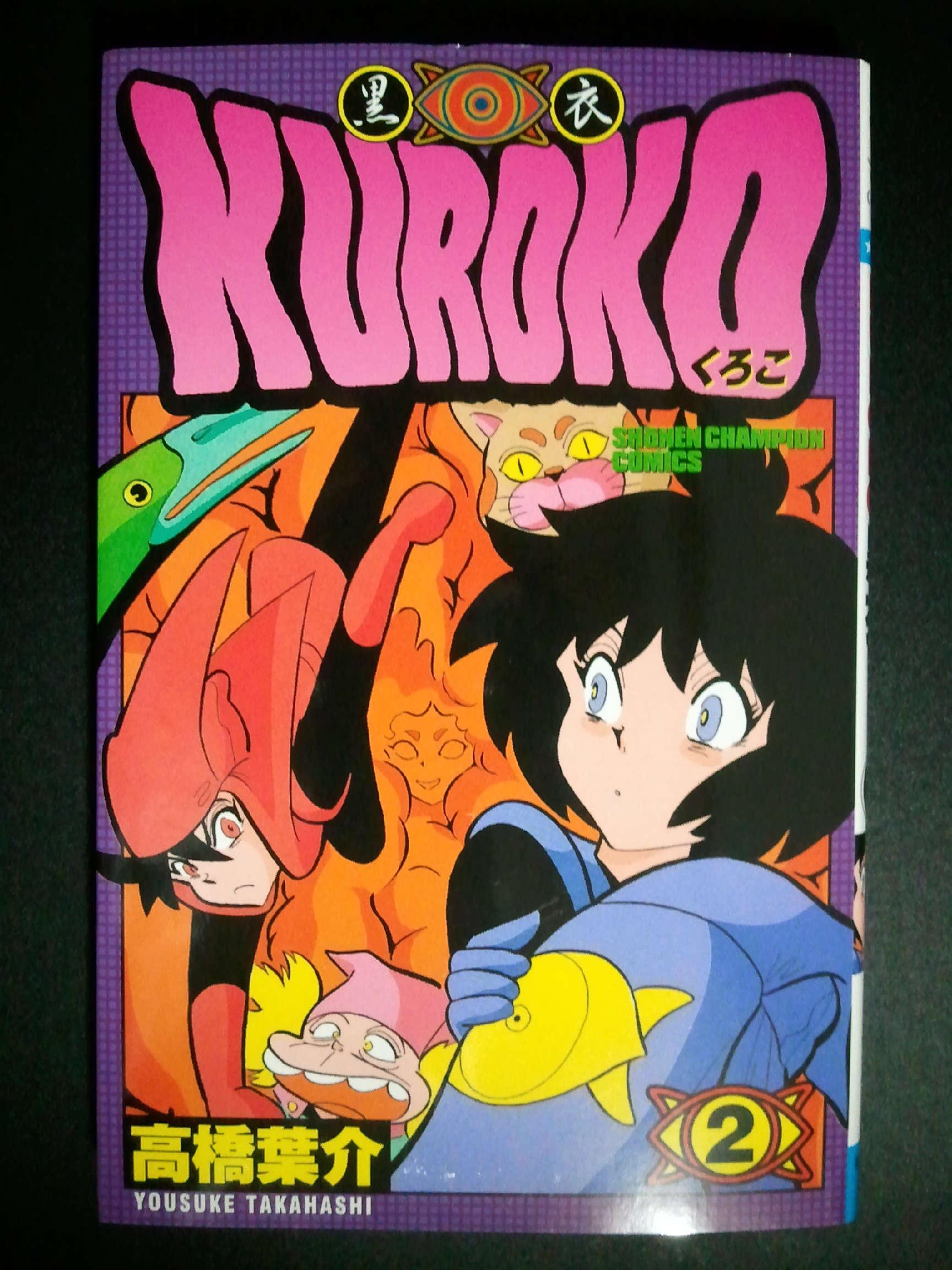KUROKO 黒衣2
