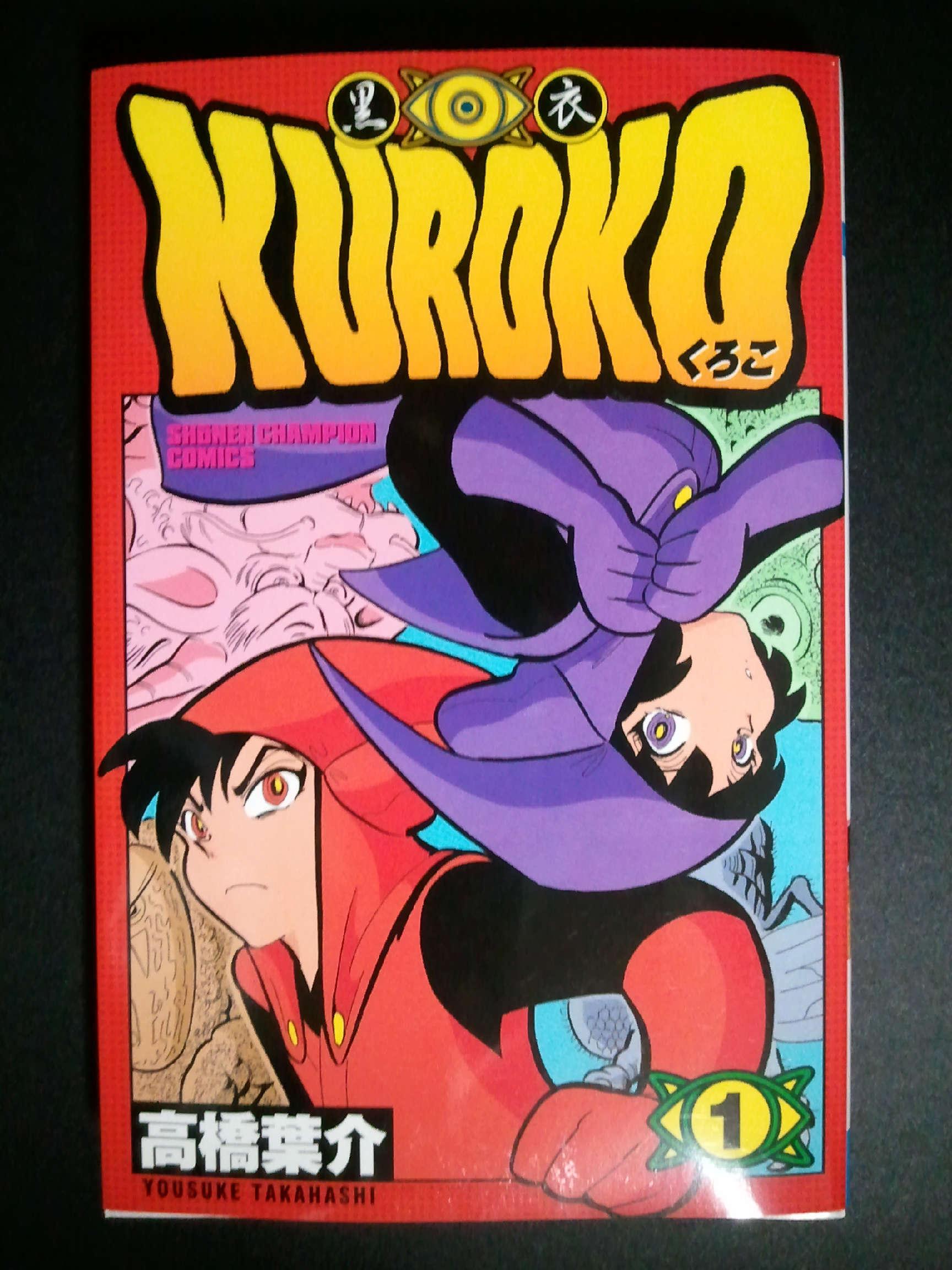 KUROKO 黒衣1