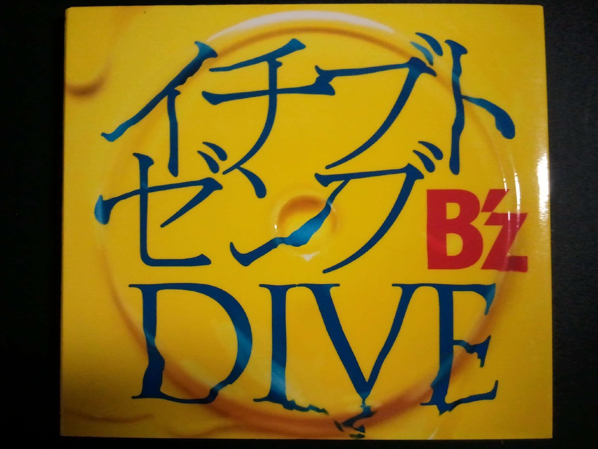 B'z イチブトゼンブ DIVE