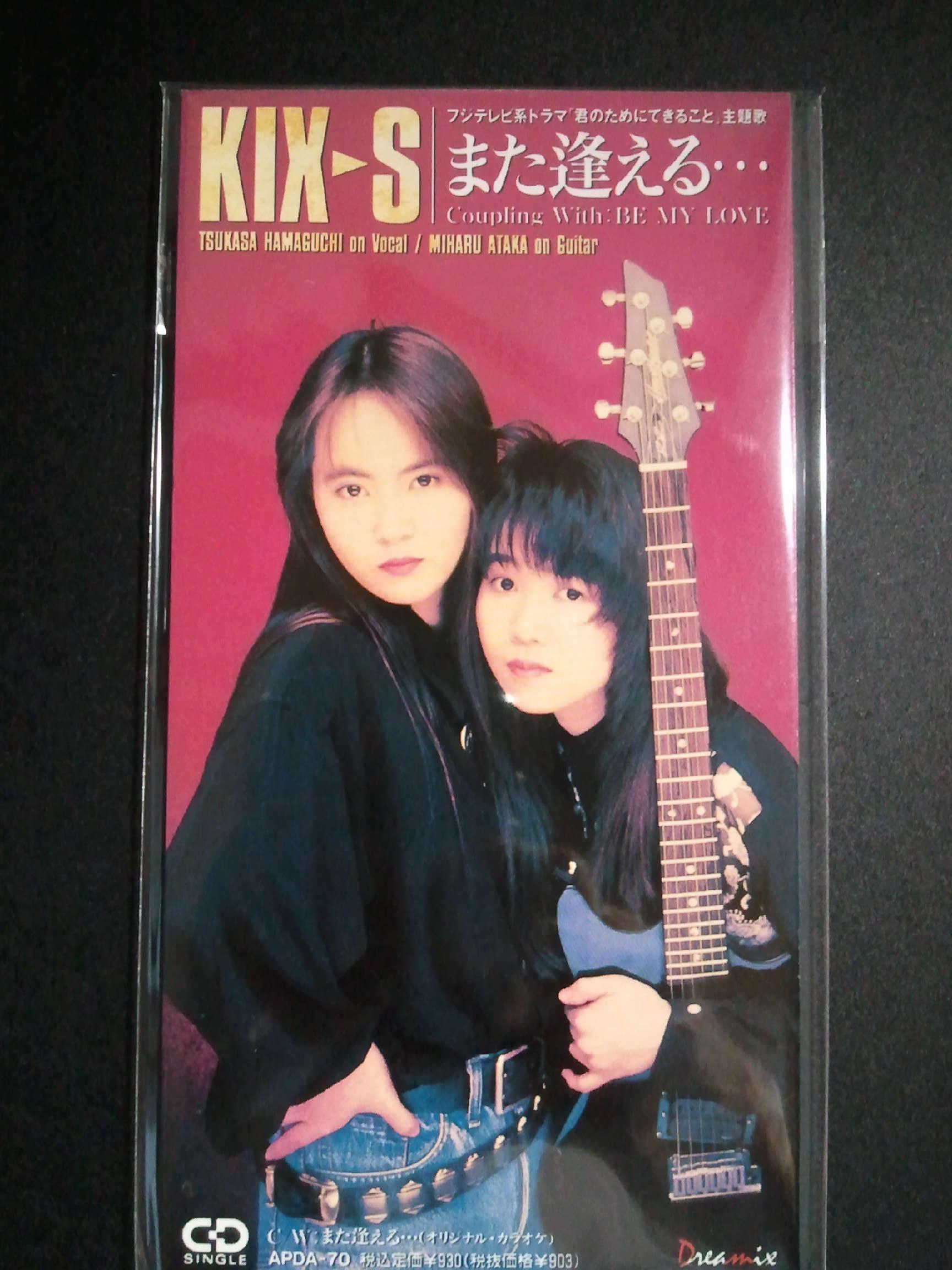 Kix・s また逢える