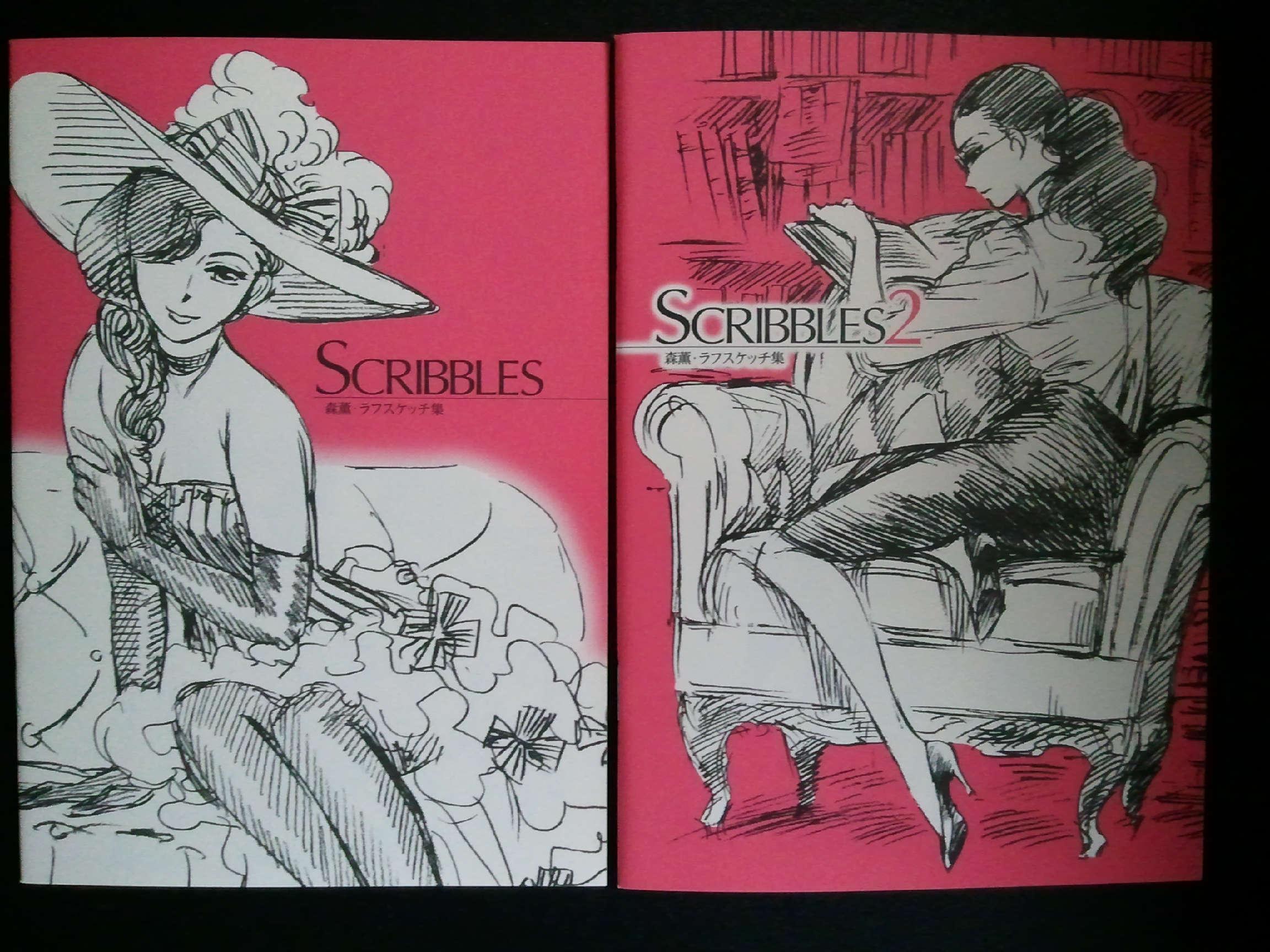 森薫 ラフスケッチ集 Scribbles 1 & 2