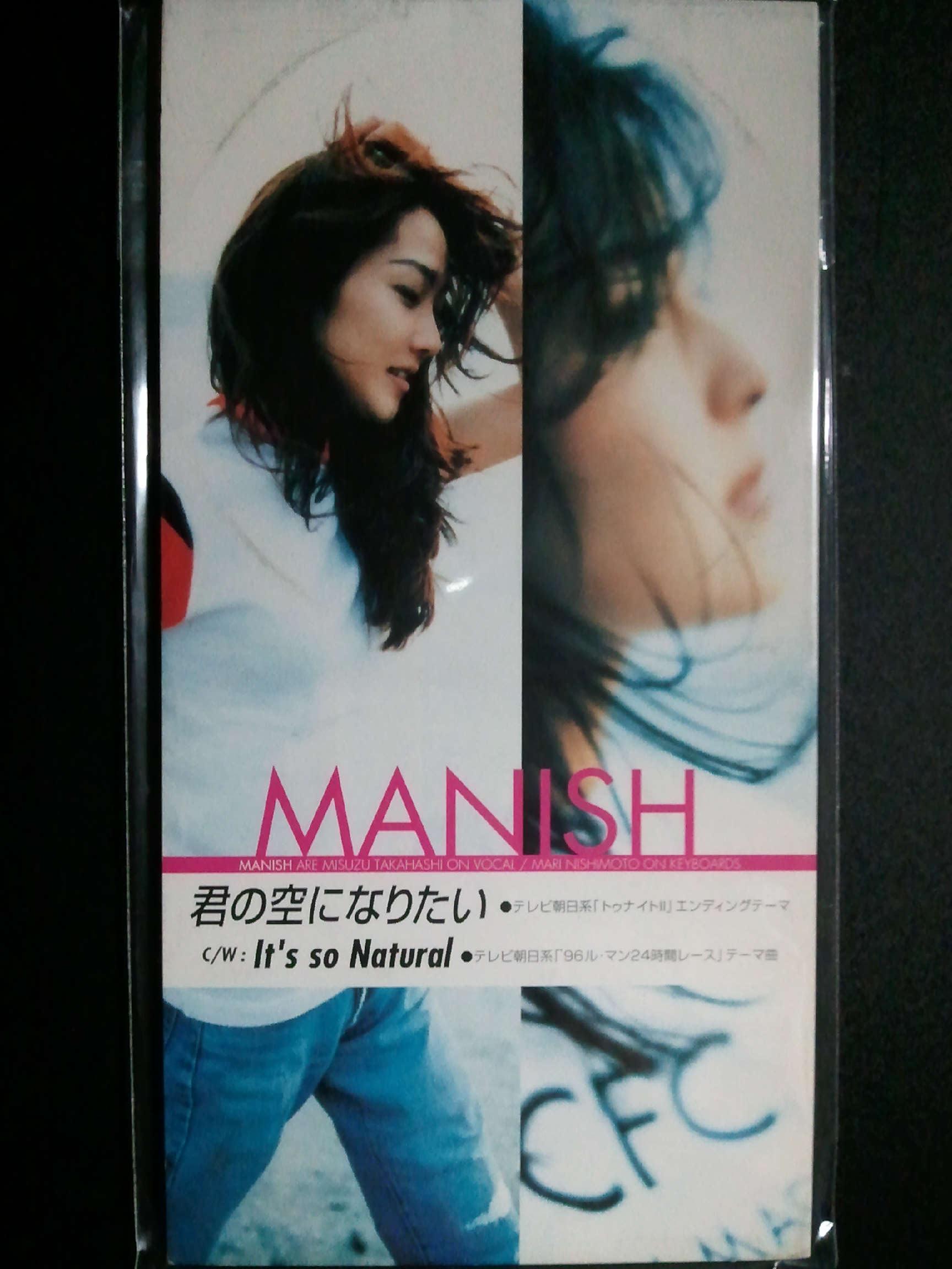 MANISH 君の空になりたい
