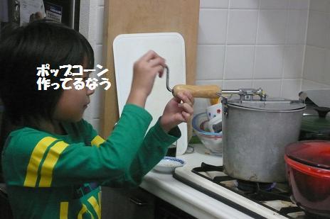 ポップコーン作り