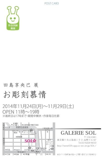 201411SOL_POST_裏