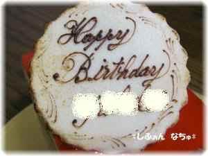 ケーキのプレート 名前消し