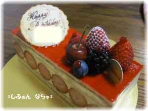 誕生日のケーキ 名前消し