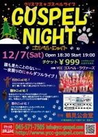gospelnight_chirashi.jpg