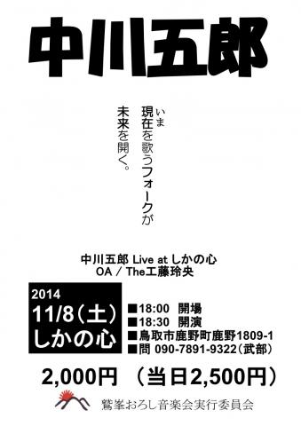 nakagawagoro.jpg