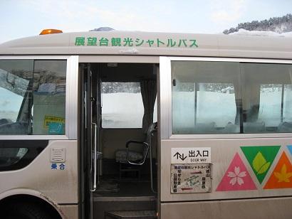 110122kyoutoshirakawagou (22)