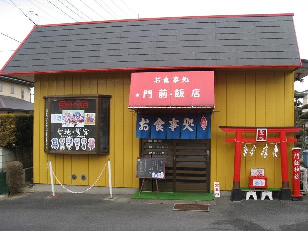 20110214washinomiya (2)