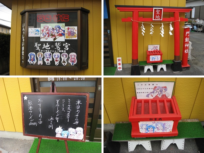 20110214washinomiya (3)