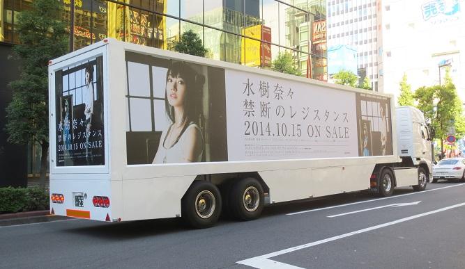 201410水樹奈々さん (4)