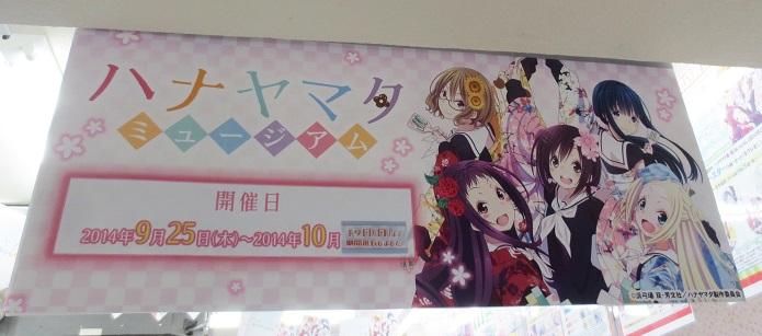 201410ハナヤマタ展 (1)