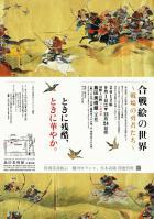 島田美術館本館展示ポスター - コピー