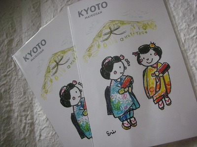kyouto1 002