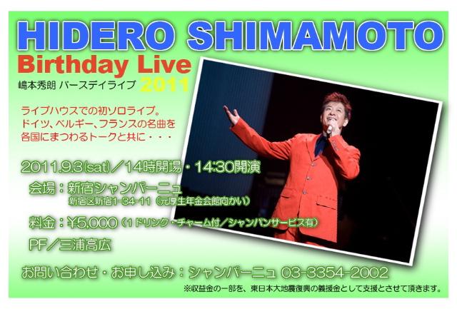 Birthday_01_20110803223225.jpg