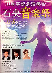 石央音楽祭