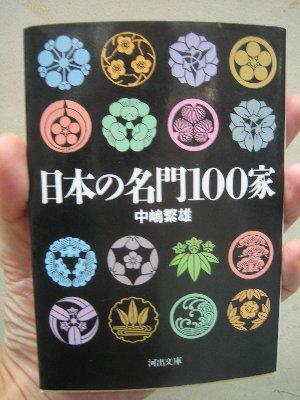 日本の名門100家