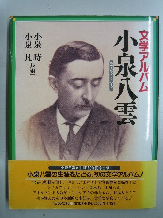 文学アルバム小泉八雲