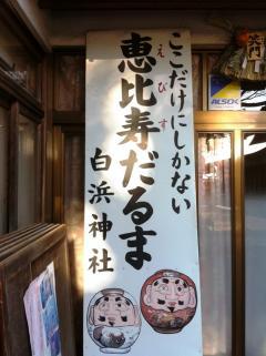 白浜神社 050