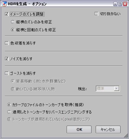 HDRを生成 - オプション 20101115 220644