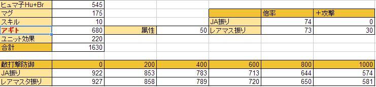 20140101agito.jpg
