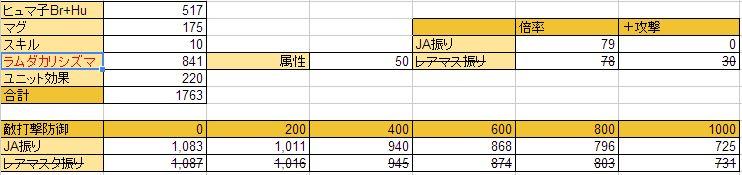 20140101kari.jpg