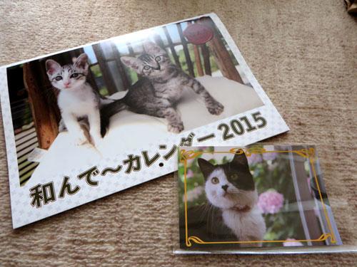 和んで~カレンダー2015