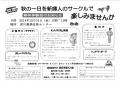 せせらぎイメチラ2014秋pub