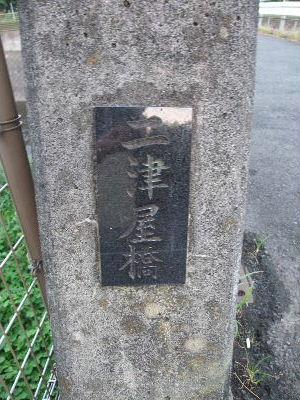 futatsu