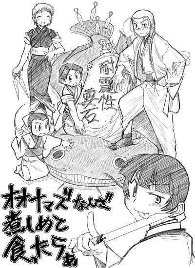 鯰絵-ブログ版