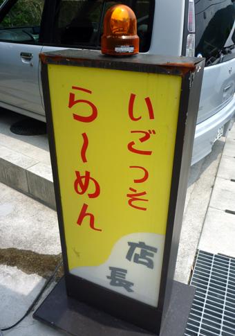 20120530igo.jpg