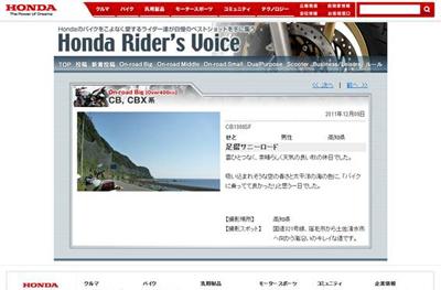 HondaRV20111228.jpg
