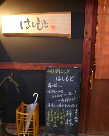 hashimoto5.jpg