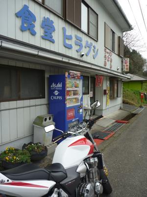 hiragushi2.jpg