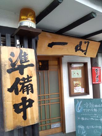 ichi201207140.jpg