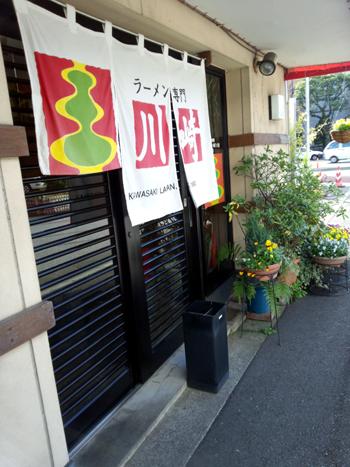 kawasaki201212060.jpg