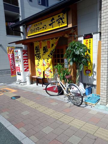 kochichiaki201210013.jpg