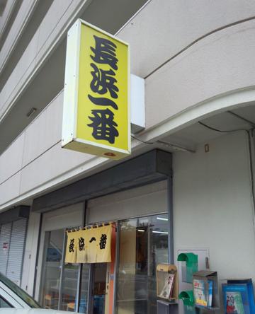nagaichi3.jpg