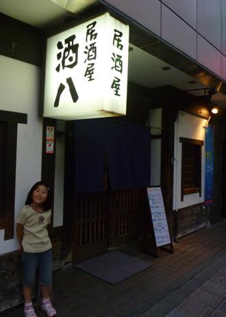 sakehachi0.jpg