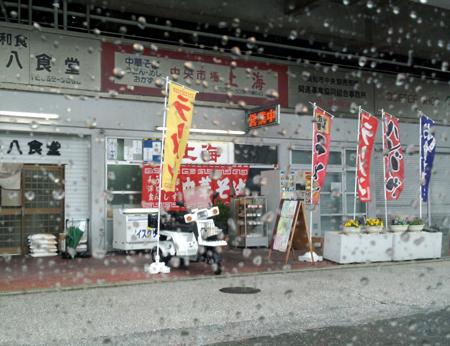 syanhai201211170.jpg