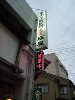 syoya00.jpg