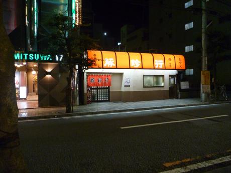 tonchinko0.jpg