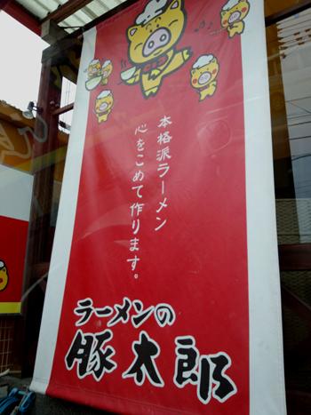 tonkyo3.jpg