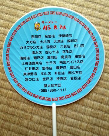 tonuchiwa.jpg