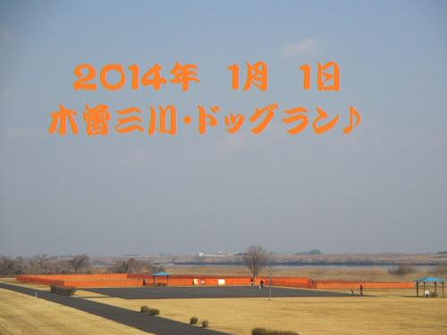 20140101-3.jpg